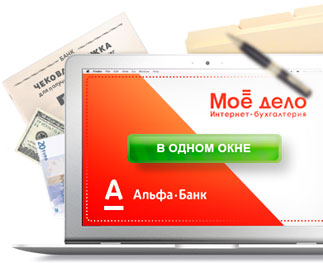 Альфа банк интернет бухгалтерия регистрация ип на английском